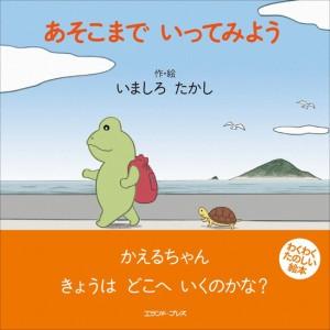 Asokomade_C+O_H1