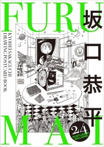 sakaguchi_cover