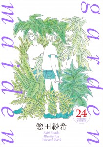 02_souda_cover1