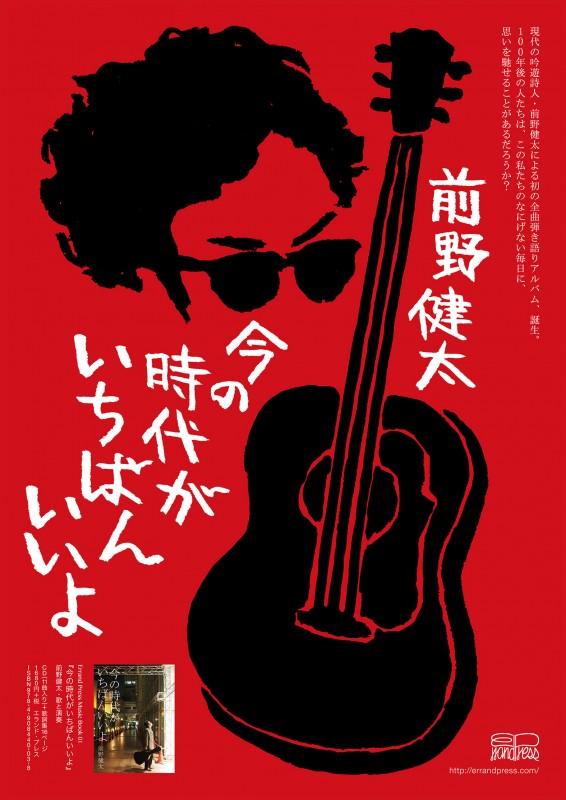 maeno-flyer