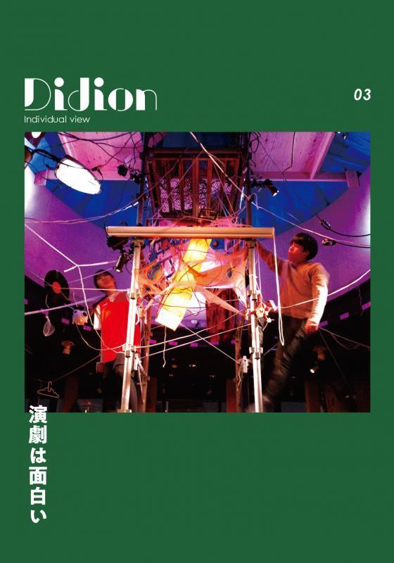 『Didion』03 | Errand Press(エランド・プレス)